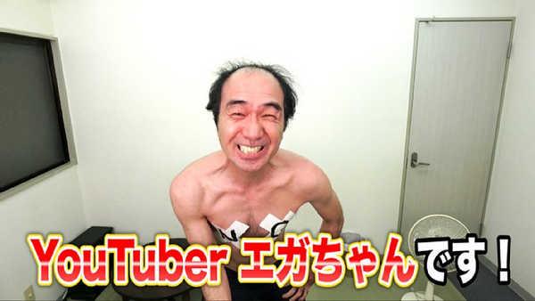 Youtuber 江頭2:50