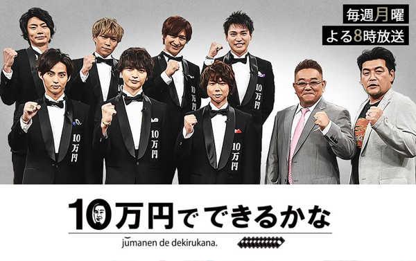 テレビ朝日「10万円でできるかな」