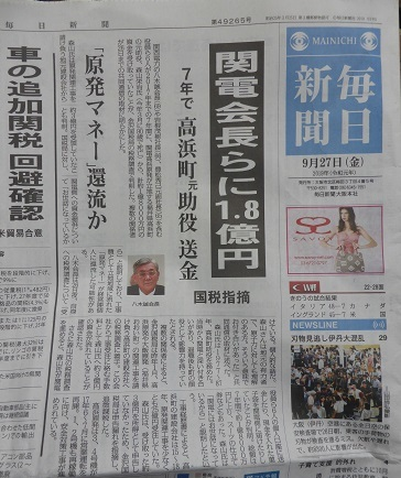 10 毎日朝刊P1100837