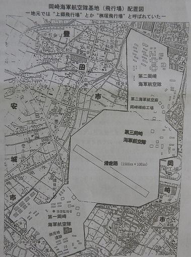 上郷市域 海軍基地