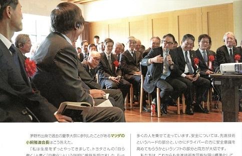 20 タテシナ会議 社長