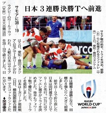 赤旗 ラグビー 日本対サモア