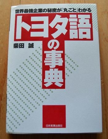 トヨタ語の辞典