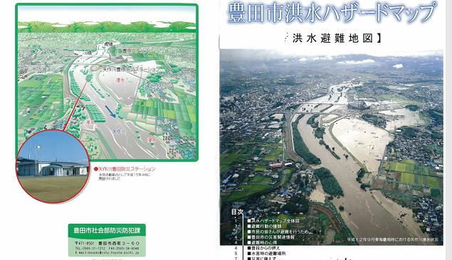 40 豊田市洪水ハザードマップ