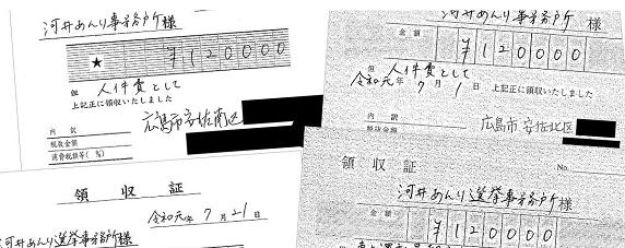 50 河合妻の公選法違反 文春オンライン画像