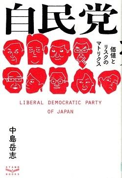25 自民党 中島岳志