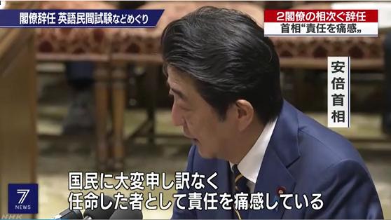 70 安倍首相 責任痛感 NHK