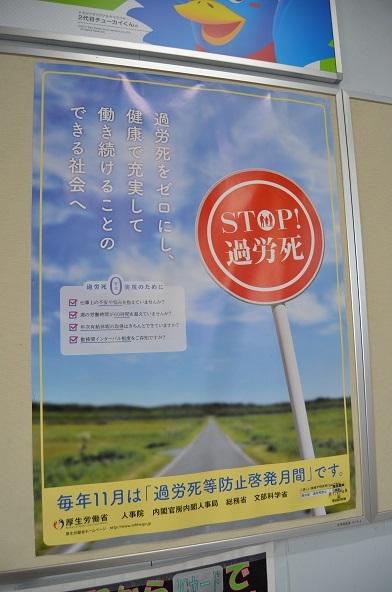 12 厚労省のポスター