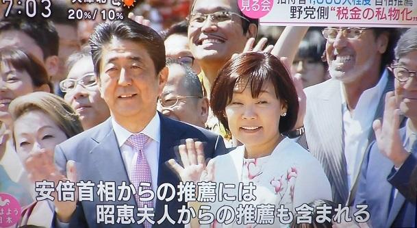 NHK 桜を見る会 安倍夫妻