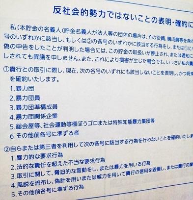 60 東京新聞労組
