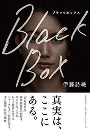 伊藤詩織 Black Box