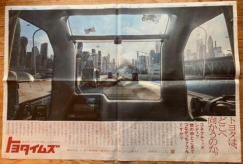トヨタイムズ IMG_0176