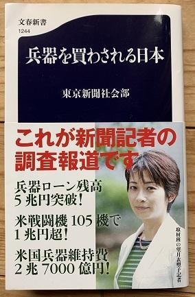 12 「兵器を買わされる日本」