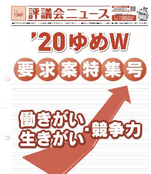 トヨタ労組 20要求案