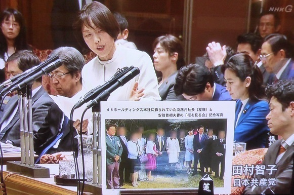 田村質問 20200309