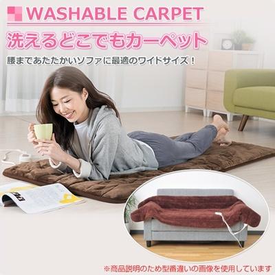 洗えるカーペット