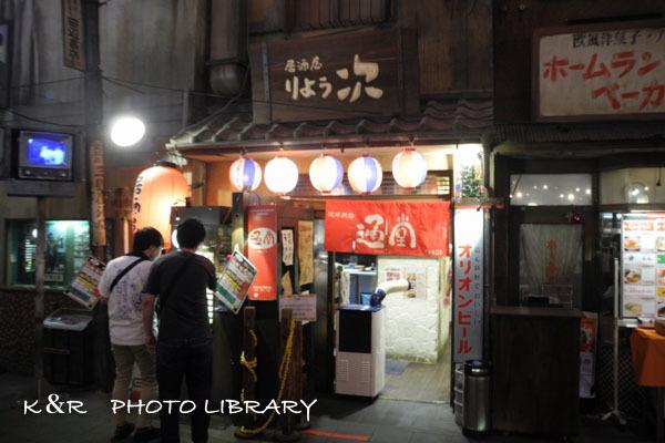 2019年8月4日1新横浜ラーメン博物館・居酒屋りょう次
