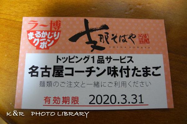 2019年10月6日新横浜ラーメン博物館・支那そばや2