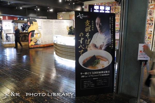 2019年11月10日8新横浜ラーメン博物館・支那そばや
