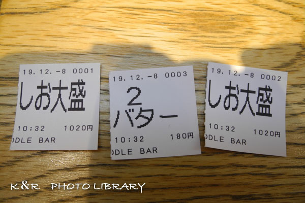 2019年12月8日3新横浜ラーメン博物館・RYUSNOODLEBAR