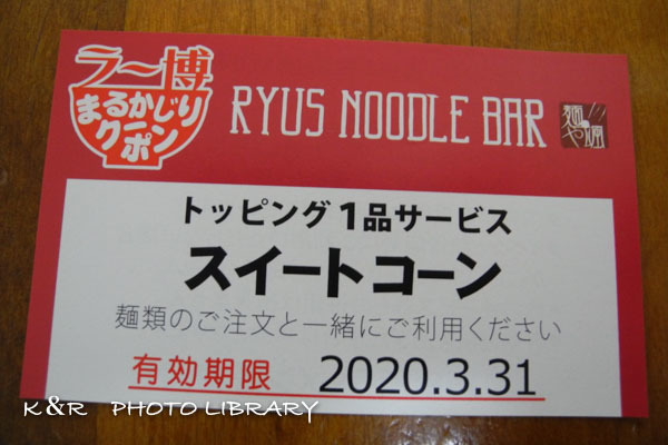 2019年12月8日4新横浜ラーメン博物館・RYUSNOODLEBAR