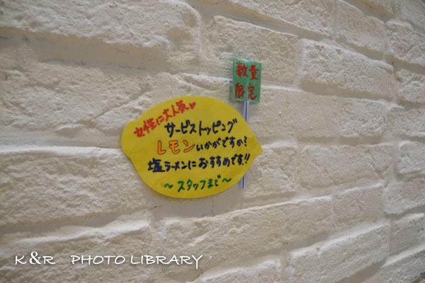 2019年12月8日5新横浜ラーメン博物館・RYUSNOODLEBAR