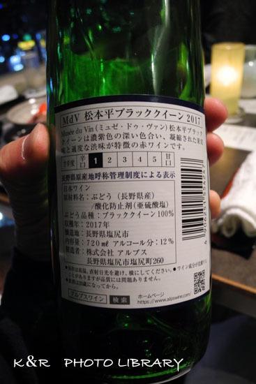 2019年12月15日13旬菜・赤ワイン