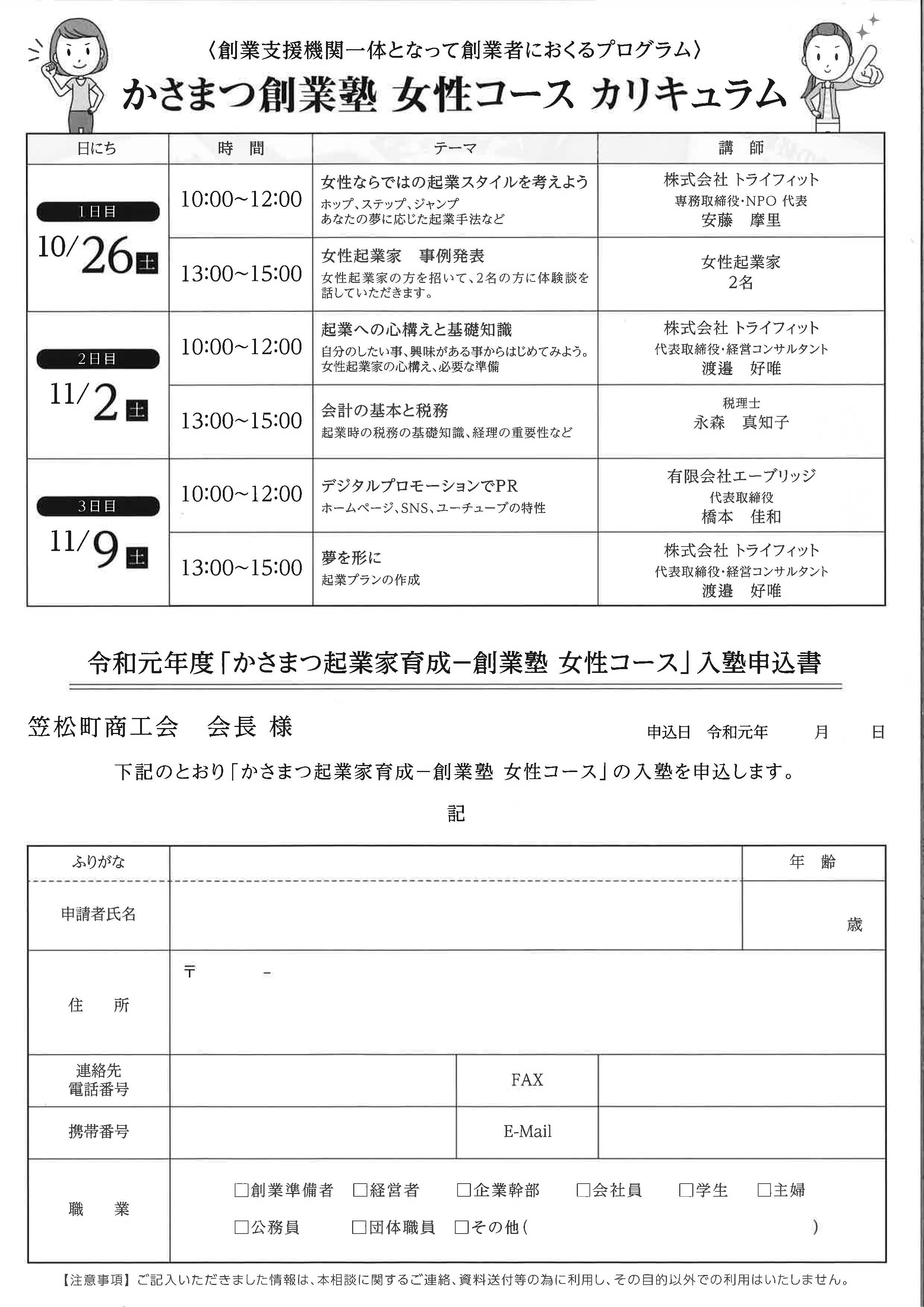 創業塾2019笠松2
