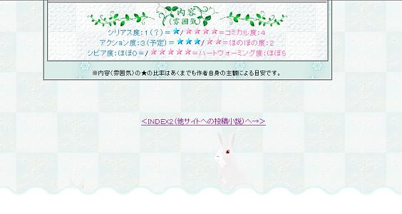 novel-site2019bunny.jpg