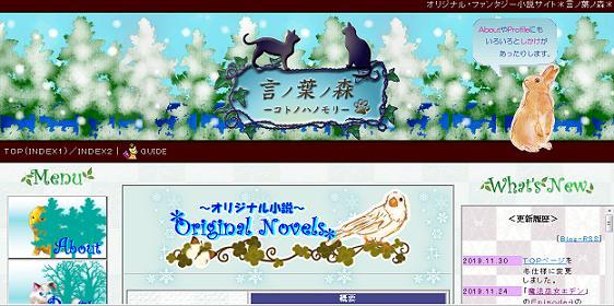 novel-site2019winter.jpg