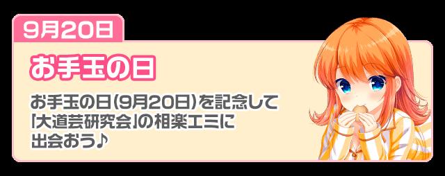 えみキュピ3