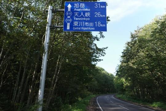 富良野上川線89