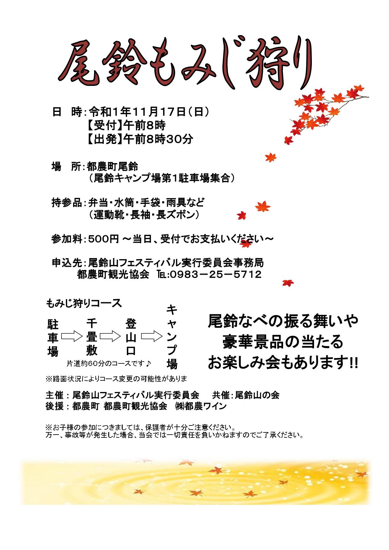 もみじ狩りチラシ_page-0001