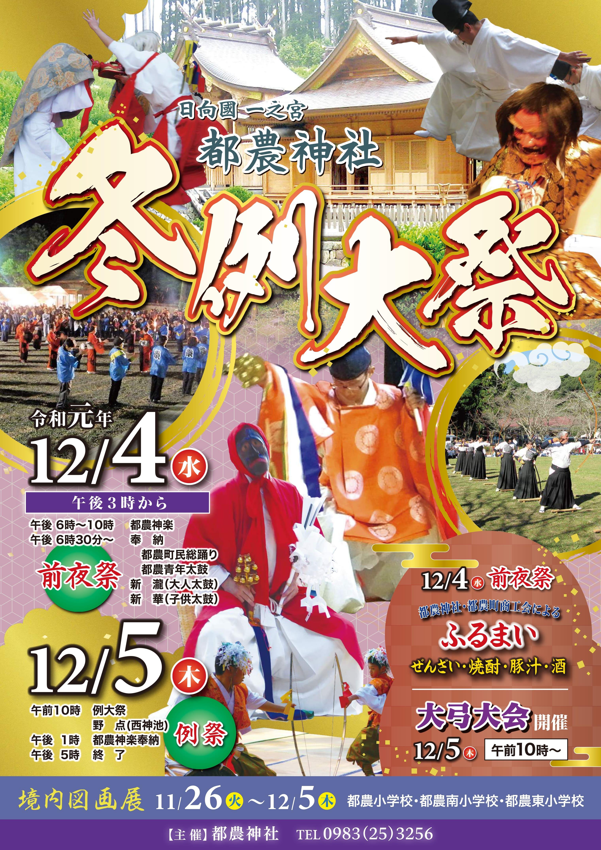 0905冬例大祭ポスター2稿_mini
