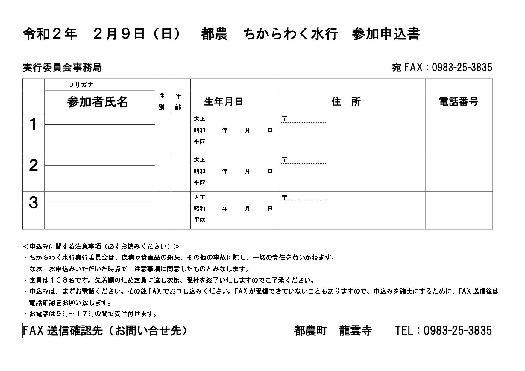ちからわく水行 申込書_page-0001