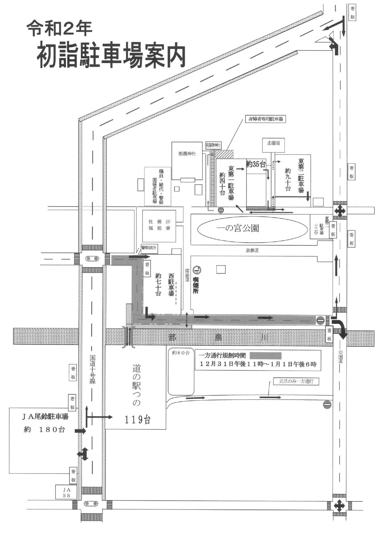 2020shougatsu_page-0001.jpg