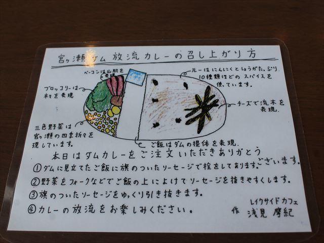 宮ケ瀬IMG_4389