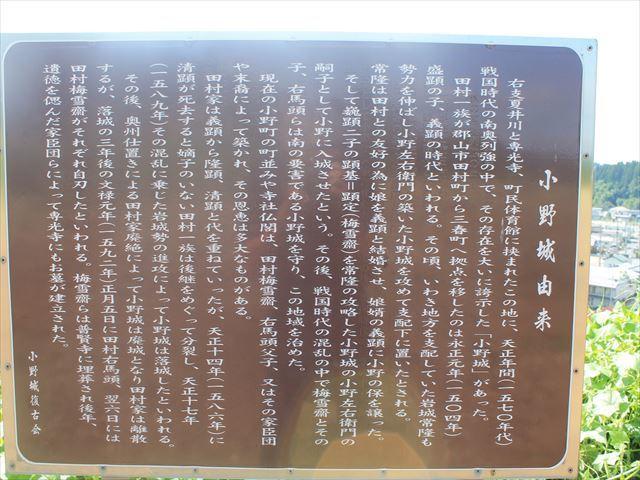 小野城IMG_4477