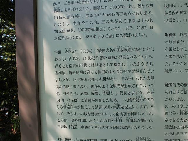 三春城①IMG_4590
