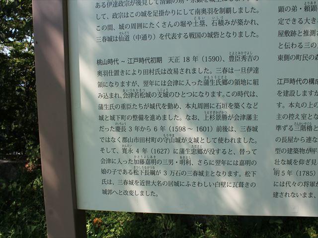 三春城①IMG_4591
