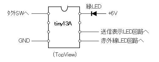 赤外線リモコンヘリ換装回路図