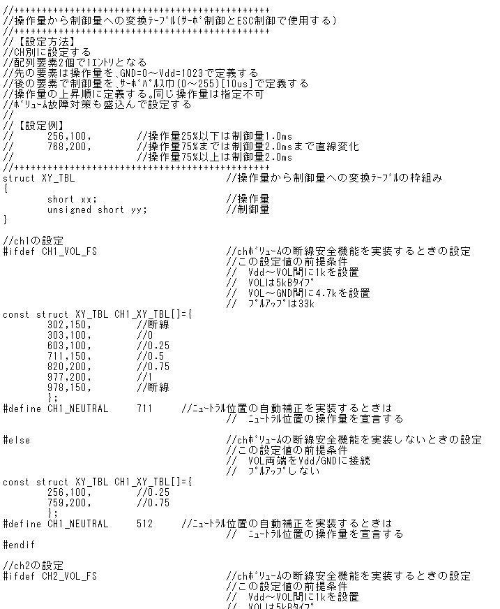 2.4GHzラジコン用ファームウェアの改善(ボリューム断線保護)操作量制御量変換表