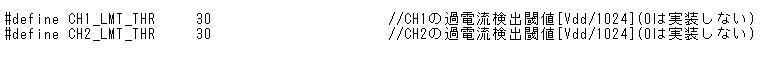 宣言2.4GHzラジコン用ファームウェアの改善(過電流保護)宣言