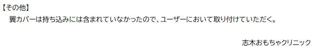 バズ・ライトイヤーの修理(光らない)4