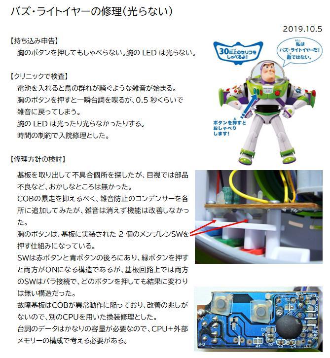 バズ・ライトイヤーの修理(光らない)2