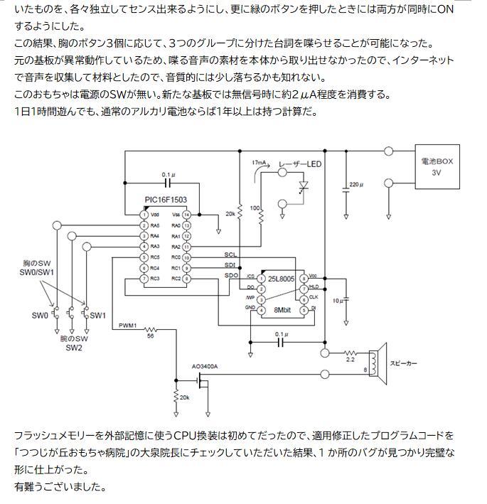 バズ・ライトイヤーの修理(光らない)3