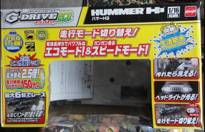CCP社G-DRIVEecoハマーH3(レガシーバンド超再生式)(マイコン換装)外観1