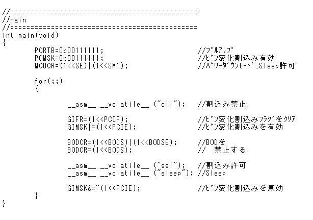 tiny13AのBOD無効化mainソース