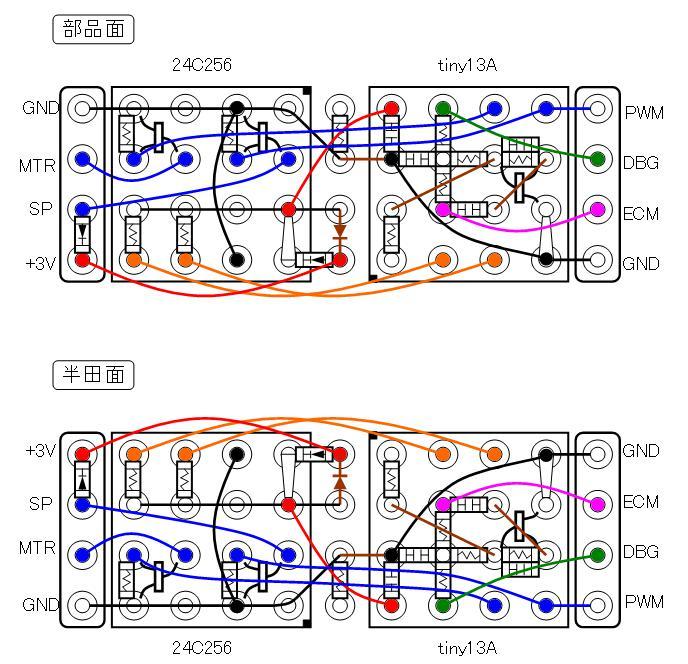 ミミクリ基板換装tiny13A配線図