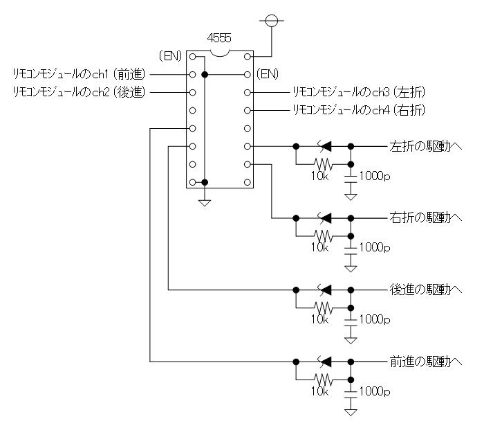 2.4GHz8chリモコンモジュール「TY24D」の評価正逆転排他制御回路2